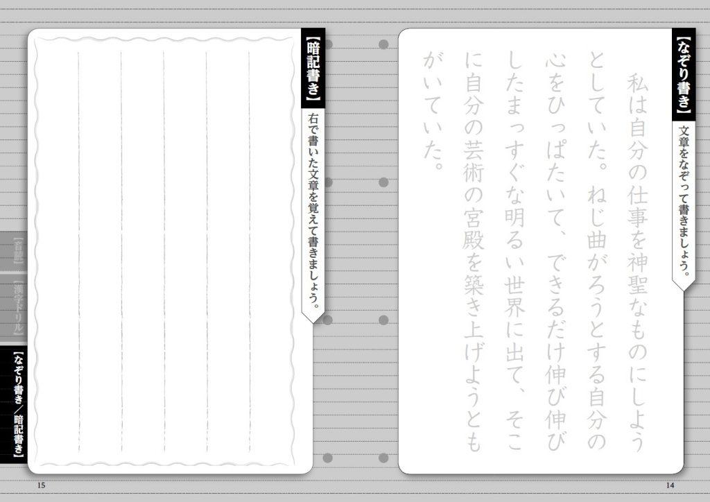 Dr.白澤の100歳までボケない大人の音読 ひらめき脳ドリル 1日10分 音読・なぞり書き・漢字チャレンジ