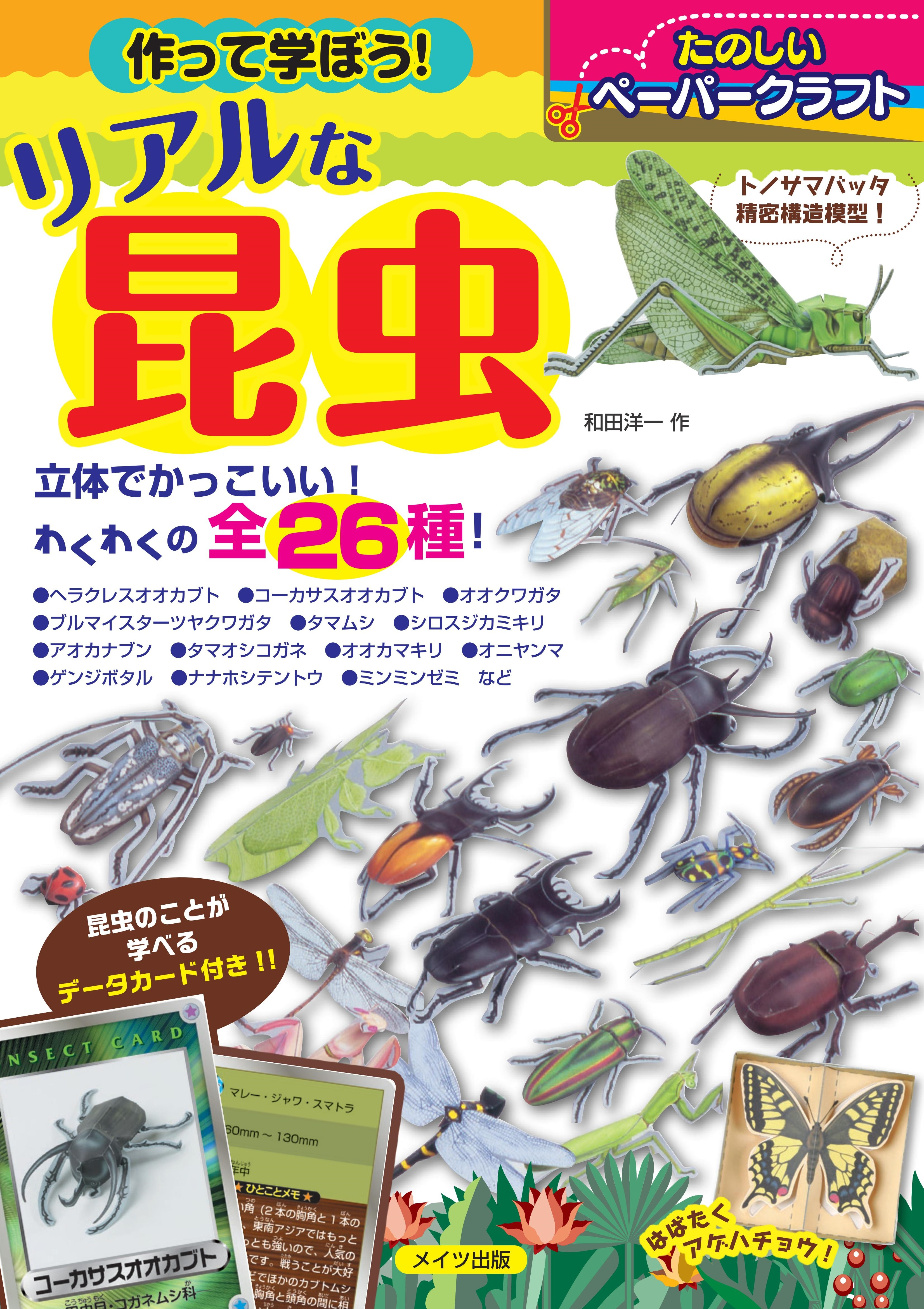 作って学ぼう! リアルな昆虫 たのしいペーパークラフト