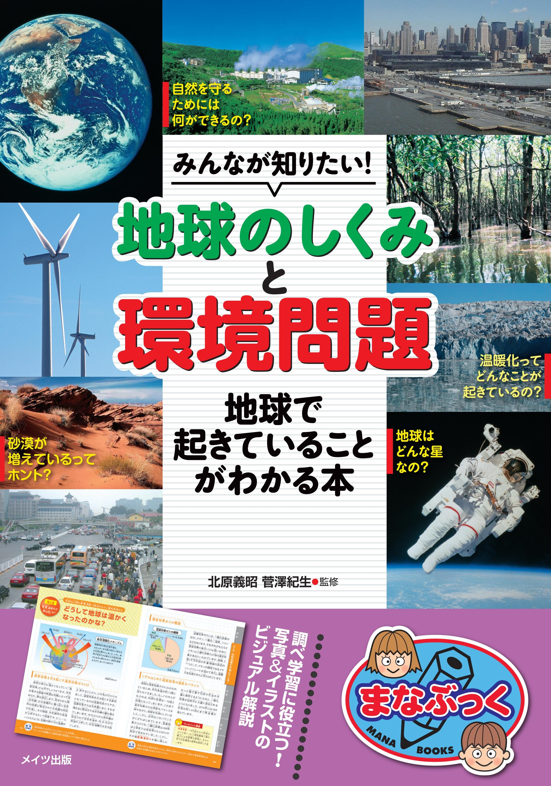みんなが知りたい! 「地球のしくみ」と「環境問題」 地球で起きていることがわかる本