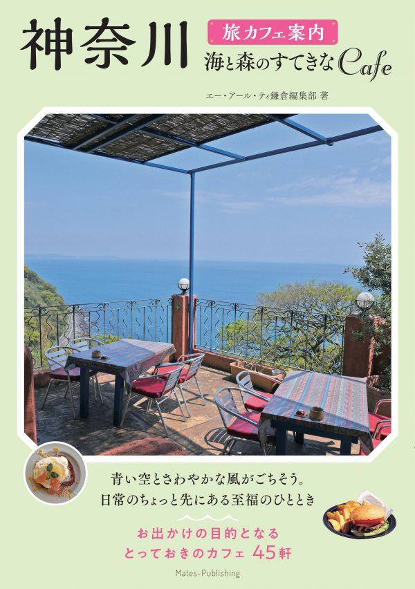 神奈川 旅カフェ案内 海と森のすてきなCAFÉ