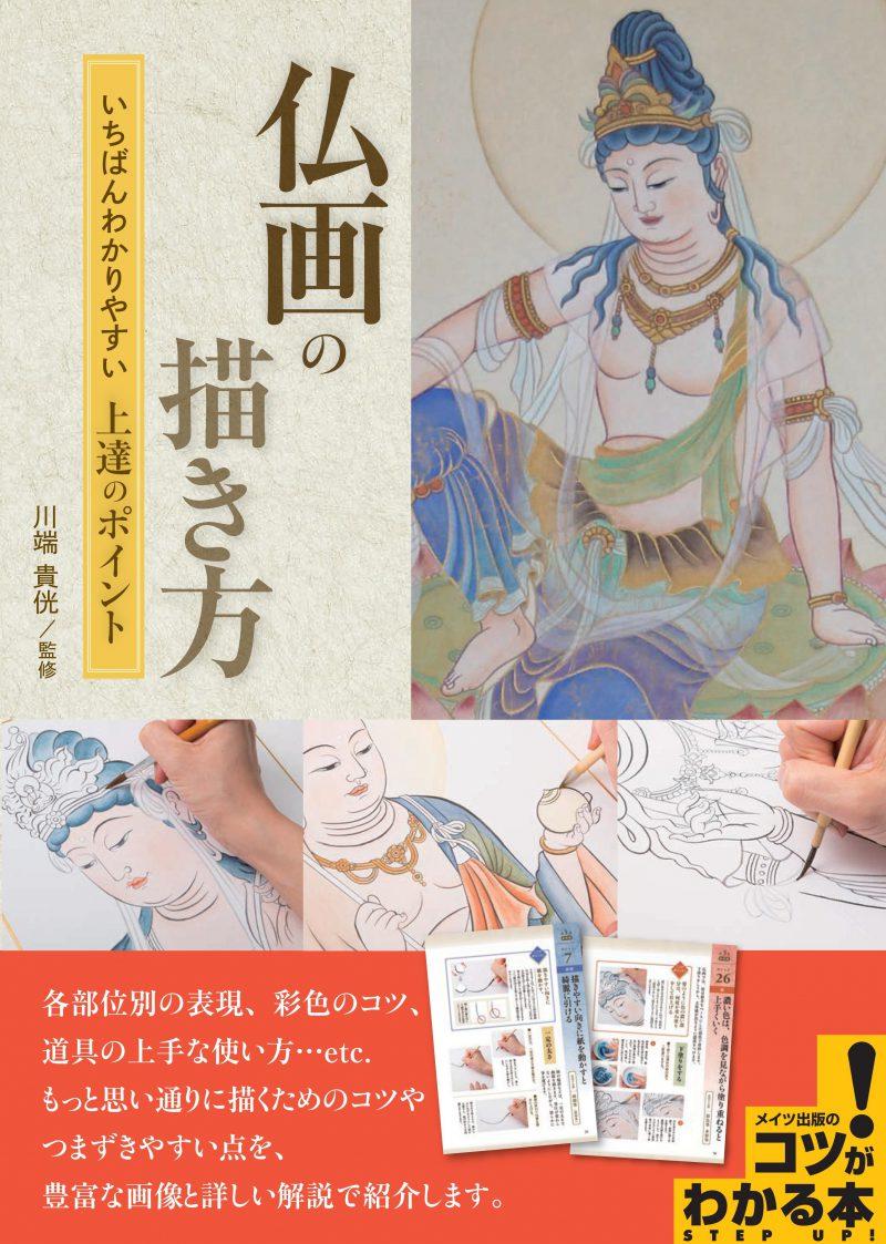 仏画の描き方 いちばんわかりやすい 上達のポイント