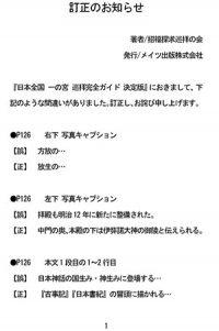 ichinomiya-correction-180821-1