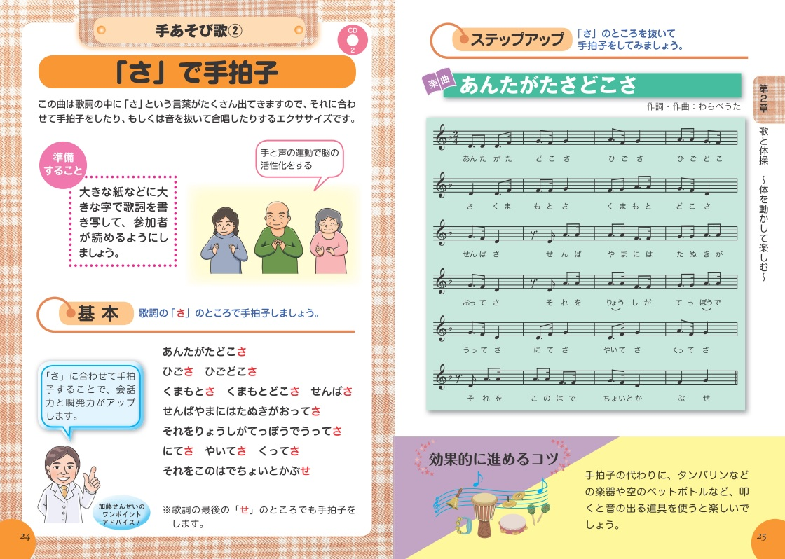CD付 すぐに使える!高齢者のための 音楽レクリエーション 音楽療法のプロが教える