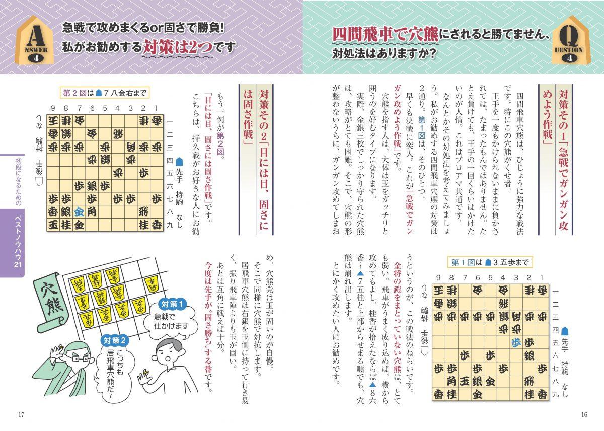 高橋道雄の将棋道場 初段突破のコツ50
