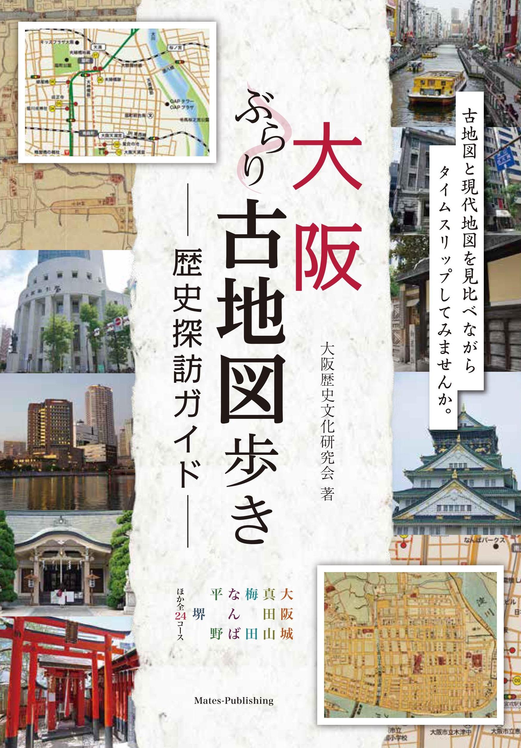 大阪 ぶらり古地図歩き 歴史探訪ガイド