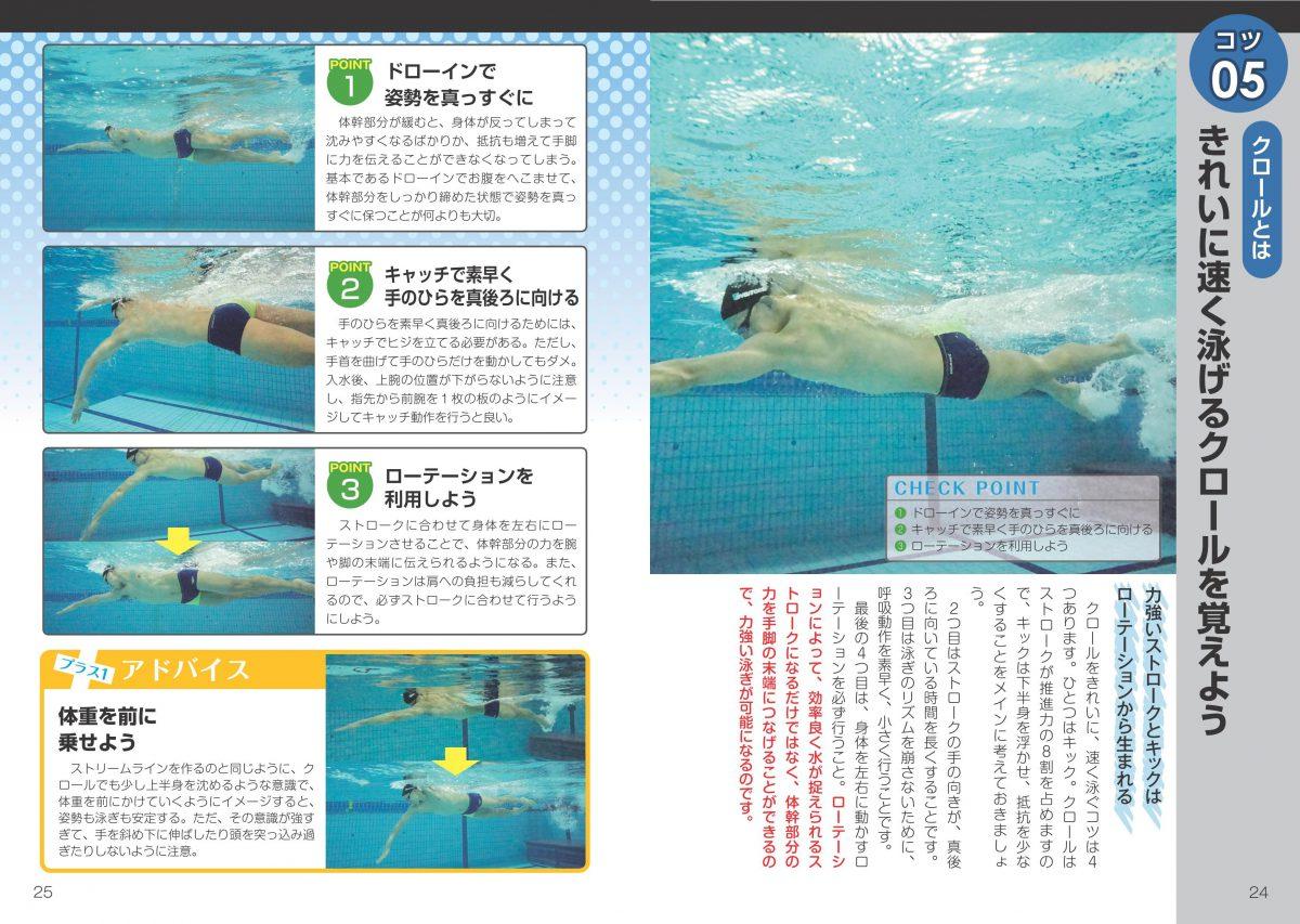 DVDで記録を伸ばす!競泳 最強のコツ50 改訂版