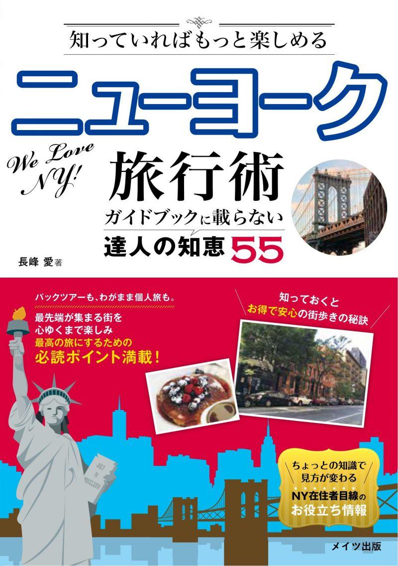 知っていればもっと楽しめる ニューヨーク旅行術 ガイドブックに載らない達人の知恵55