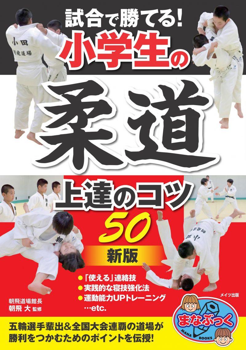 試合で勝てる!小学生の柔道 上達のコツ50 新版