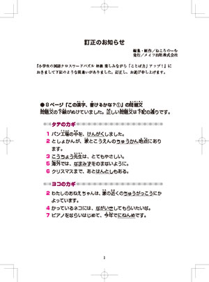 『小学生の国語クロスワードパズル 初級 楽しみながら「ことば力」アップ!』の掲載内容を訂正