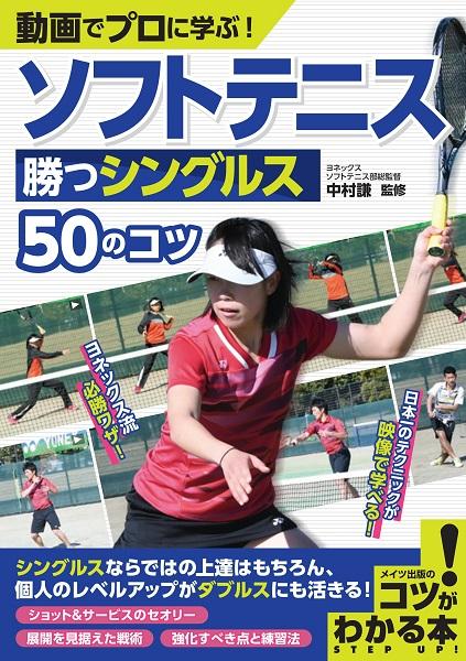 メイツ出版株式会社 » 動画でプロに学ぶ!ソフトテニス 勝つシングルス ...