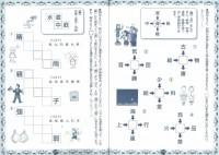 小学生の漢字パズル 1・2・3年生 〜楽しみながら成績アップ〜