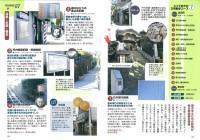 東京 文学散歩