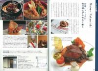浜松 とっても上等なディナー