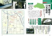 埼玉 歴史探訪ウォーキング