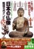 仏像めぐりをもっと楽しむ ! 日本の仏像 鑑賞のポイント50