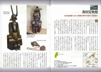 東日本 戦国 史料館&博物館 ベストガイド