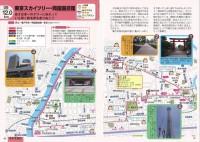 東京 安心&快適 ランニングコースガイド