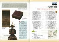 西日本 戦国 史料館&博物館 ベストガイド