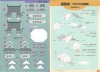 ペーパークラフトで楽しむ 国宝・世界遺産 姫路城 1/255
