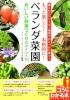 もっと楽しく ! 本格的に ! ベランダ菜園 おいしい野菜づくりのポイント70