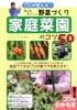 プロが教える ! 安心&おいしい野菜づくり 家庭菜園のコツ50