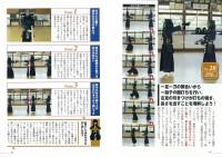 部活で大活躍できる!! 勝つ! 剣道 最強のポイント60