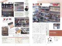 京都・大阪・神戸 ときめきの手芸屋さんぽ すてきな素材パーツがみつかるお店55