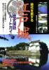 時代を旅する 江戸城 歴史探訪ルートガイド