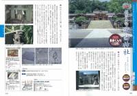 九州 神社・仏閣・霊場をめぐる 聖地巡礼ガイド