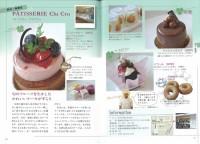 京都 とっておきのケーキ屋さん