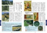 畿内 古代遺跡ガイド
