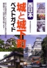 西日本 城と城下町 ベストガイド