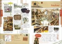東京 すてきな雑貨屋さん