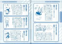 語源まるわかり事典 〜「言葉」のなぜ?どうして?がわかる本〜