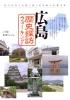 広島 歴史探訪ウォーキング