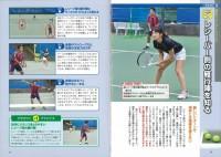ダブルスで勝てる ! テニス 最強の戦術