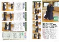 試合で勝つ ! 剣道 必勝の戦術60