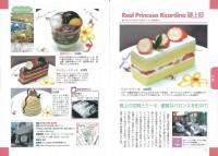 神戸 とっておきのケーキ屋さん