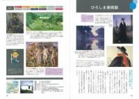 西日本 美術館 ベストガイド