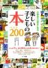 小学生が大好きになる 楽しい子どもの本 ベスト200