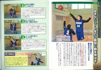 DVDでわかる ! バスケットボール 必勝のコツ50