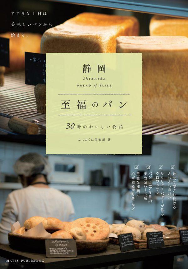 静岡 至福のパン ~30軒のおいしい物語~