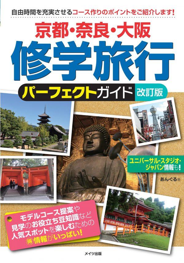 京都・奈良・大阪 修学旅行 パーフェクトガイド 改訂版