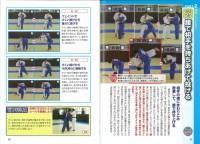 DVDでわかる!勝つ柔道 最強のコツ50