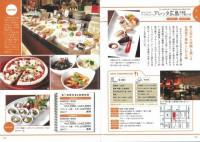 広島 安い!おいしい!食べ放題・バイキング こだわり徹底ガイド