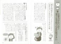 お母さん次第で「困った子」が変わる本 〜「育てにくい子」もぐんぐん伸びる!〜