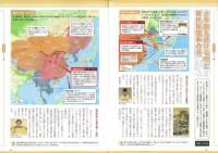 この一冊でわかる!ビジュアル版 図解 世界の歴史
