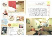 神戸 かわいいお店めぐり 雑貨、カフェ、パン、スイーツ…。