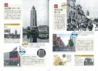 古写真を見て歩く 江戸・東京 歴史探訪ガイド