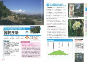 花の山歩き 関東 低山ハイキングガイド